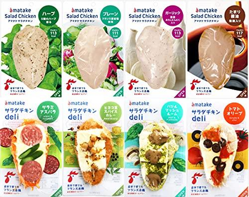国産 サラダチキン まとめ買い アマタケ (バラエティセット:16個(各8種×2)) 鶏肉 むね肉 冷凍 長期保存 ダイエット食品 置き換え 味付け リン酸塩不使用