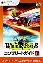 表紙: ウイニングポスト8 コンプリートガイド 下 | コーエーテクモゲームス出版部