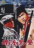 風来坊探偵 岬を渡る黒い風[DVD]
