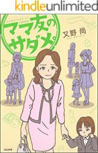 ママ友シリーズ 3巻 表紙画像