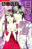 目隠しの誘惑 (ぶんか社コミックス S*girl Selection)