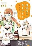 味噌汁でカンパイ / 笹乃 さい のシリーズ情報を見る