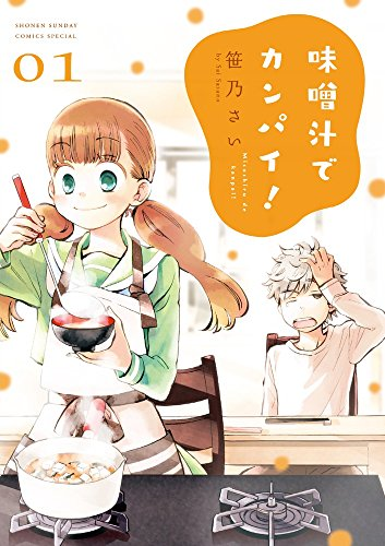 味噌汁でカンパイ! (1) (ゲッサン少年サンデーコミックス) - 笹乃 さい