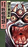 御茶漬海苔の妖怪物語 1巻