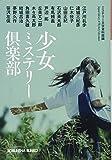 少女ミステリー倶楽部 (光文社文庫)