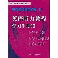 英语听力教程(Ⅲ)(先发WY0044)(含指导手册Ⅲ、学习手册Ⅲ、1张MP3)