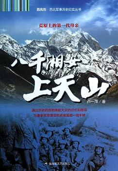 Eight thousand Hunan Women Tianshan Chinese Edition