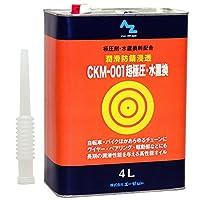AZ(エーゼット) CKM-001 超極圧・水置換オイル 4L 【潤滑・防錆・浸透油/超極圧潤滑剤/極圧潤滑/浸透防錆潤滑剤/超浸透性防錆潤滑剤/極圧潤滑スプレー】