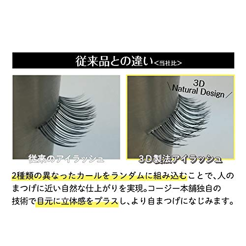 3DEYESアイラッシュ03ボリュームフリンジ(奥二重向き)