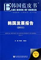 ANNUAL REPORT ONDEVELOPMENT OF KOREA (2011) (Chinese Edition)