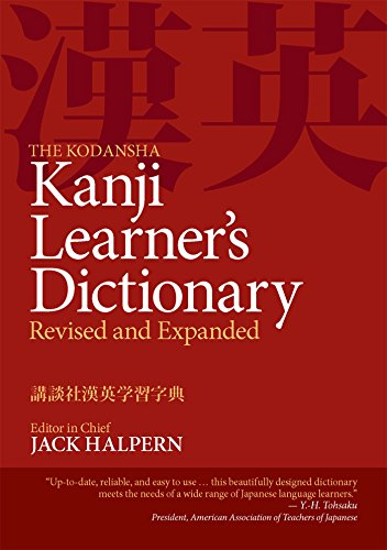 The Kodansha Kanji Learner's Dictionary: Revised and Expanded