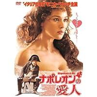 ナポレオンの愛人 LBX-235 [DVD]