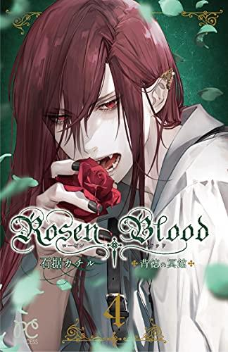 Rosen Blood ~背徳の冥館~ 4 (4) (プリンセスコミックス)
