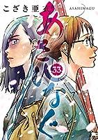あさひなぐ(33) (ビッグコミックス)