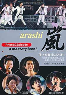 嵐 Photo&Episode a masterpiece! (RECO BOOKS)