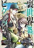 裏世界ピクニック 5巻 (デジタル版ガンガンコミックス)