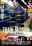 トレイン・ミッション 【レンタル落ち】 image