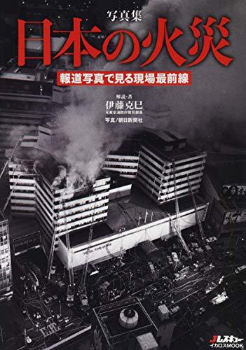 写真集 日本の火災 (報道写真で見る現場最前線)