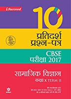 CBSE 10 Sample Question Paper Samajik Vigyan for Class 10th TermII
