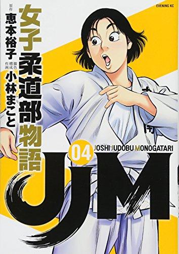 JJM 女子柔道部物語(4) (イブニングKC)の詳細を見る
