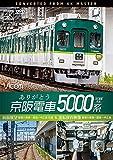 ビコム ワイド展望 4K撮影作品 ありがとう京阪電車5000系 4K撮影作品 前面展...[DVD]