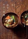 尼寺のやさい料理 (素材を生かす精進のこころ)