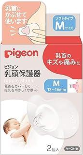 贝亲 乳头保护器 软型 M尺寸