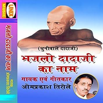 Bhajlo Dadaji Ka Naam