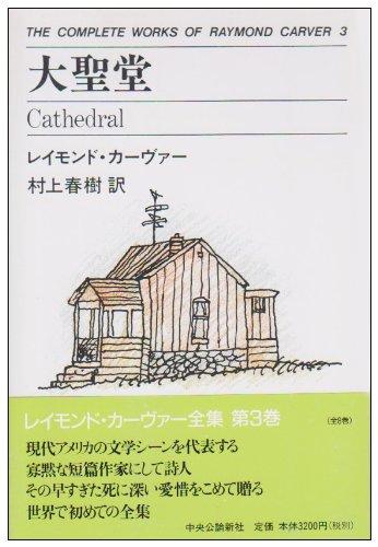 大聖堂 THE COMPLETE WORKS OF RAYMOND CARVER〈3〉の詳細を見る