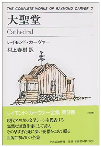 大聖堂 THE COMPLETE WORKS OF RAYMOND CARVER〈3〉