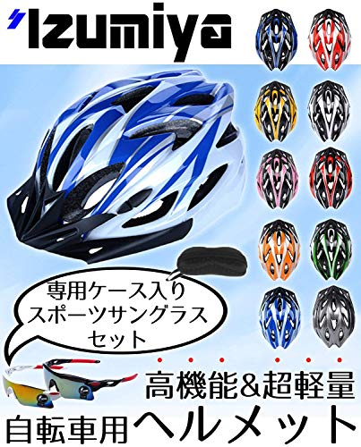 IZUMIYA自転車ヘルメットロードバイククロスバイクサイクリング大人超軽量高剛性大人用サングラスセット(ブラック)