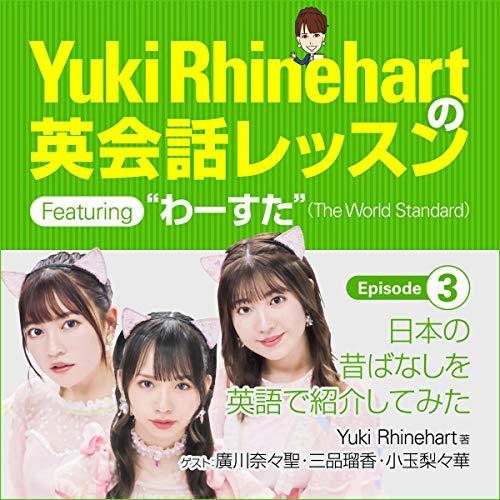 Yuki Rhinehartの英会話レッスン featuring わーすた episode 3: 日本の昔ばなしを英語で紹介してみた