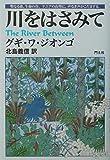 川をはさみて (アフリカの文学)