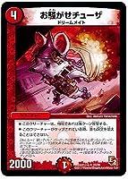 デュエルマスターズ/DMX-12a/20/UC/お騒がせチューザ/火/クリーチャー