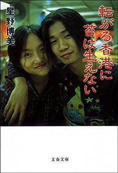 [星野博美]の転がる香港に苔は生えない (文春文庫)