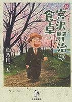 宮沢賢治の食卓 コミック 全2冊セット