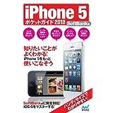 iPhone 5 ポケットガイド 2013 SoftBank版