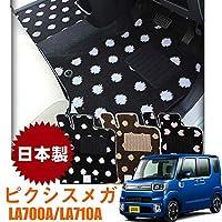 かわいい水玉 フロアマット トヨタ ピクシスメガ 700系 LA700A LA710A H27.7~ 白黒 ブラック×ホワイト