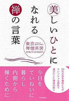 [東京禅僧茶房 shojin-project]の美しいひとになれる禅の言葉