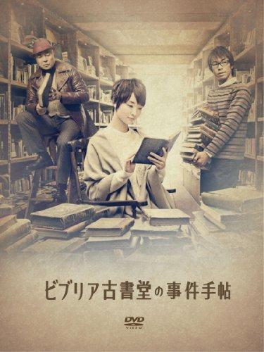 Biblia Koshodou No Jiken Techo [DVD-AUDIO]
