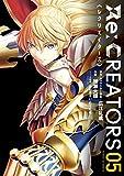 Re:CREATORS(5) (サンデーGXコミックス)