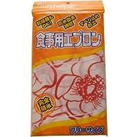 サンヘルパー 400-02 食事用エプロン 花柄 ローズピンク