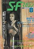 S-Fマガジン 1988年08月号 (通巻368号) 追悼:ロバート・A・ハインライン