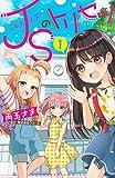 JSのトリセツ(1) (講談社コミックスなかよし)