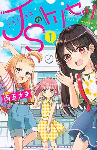 JSのトリセツ(1) (講談社コミックスなかよし)_0