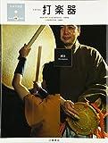 日本の楽器日本の音〈1〉打楽器