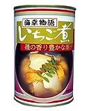 北都 潮汁 いちご煮 410g