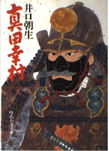 真田幸村〈下〉 (時代小説文庫)の詳細を見る