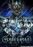 Versus Road ~非現実的サバイバル~