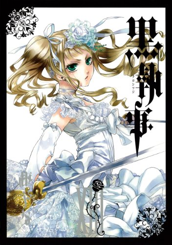黒執事(13) (Gファンタジーコミックス)